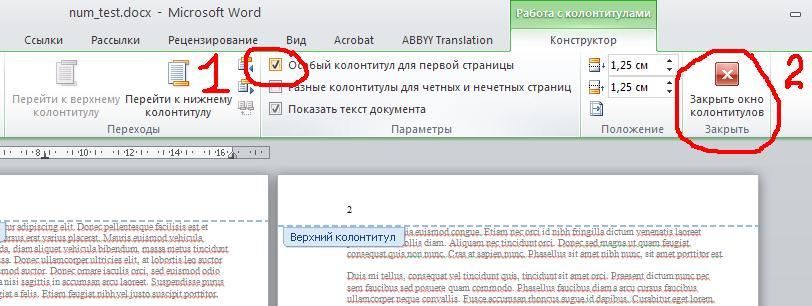 Как сделать нумерацию страниц со второй страницы в ворде 2007