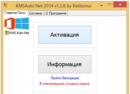 виндовс 8.1 активатор