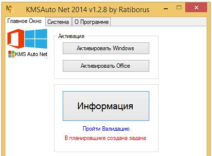 Мак Ключи Для Активации Windows 8